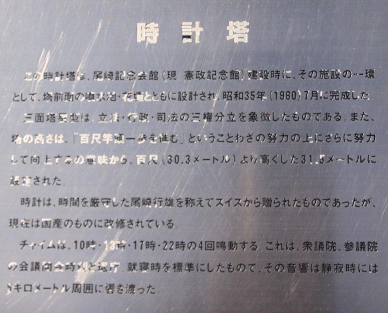 時計塔の説明