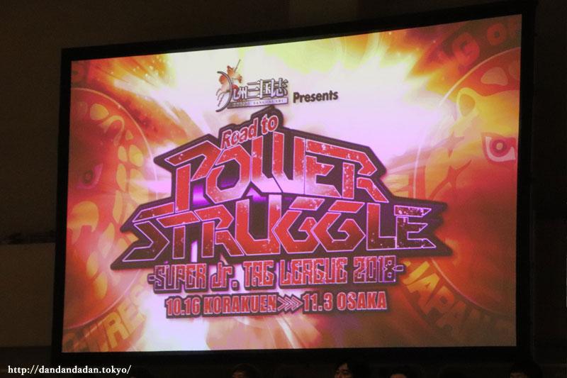 九州三国志 presents Road to POWER STRUGGLE ~SUPER Jr. TAG LEAGUE 2018~