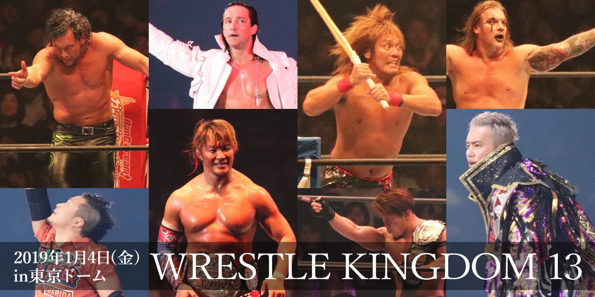 2019年1月4日(金)東京ドーム WRESTLE KINGDOM 13