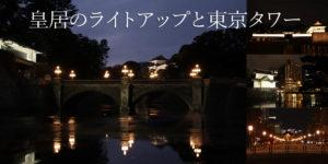 皇居のライトアップと東京タワー
