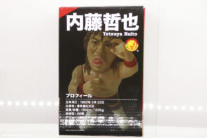 16dソフビコレクション 新日本プロレス 内藤哲也