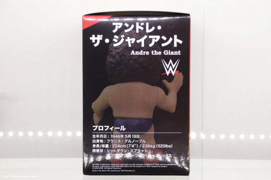 16dソフビコレクション WWE アンドレ・ザ・ジャイアント