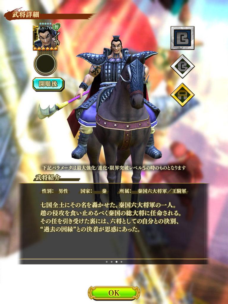 王騎 -秦軍総大将- キングダムセブンフラッグス