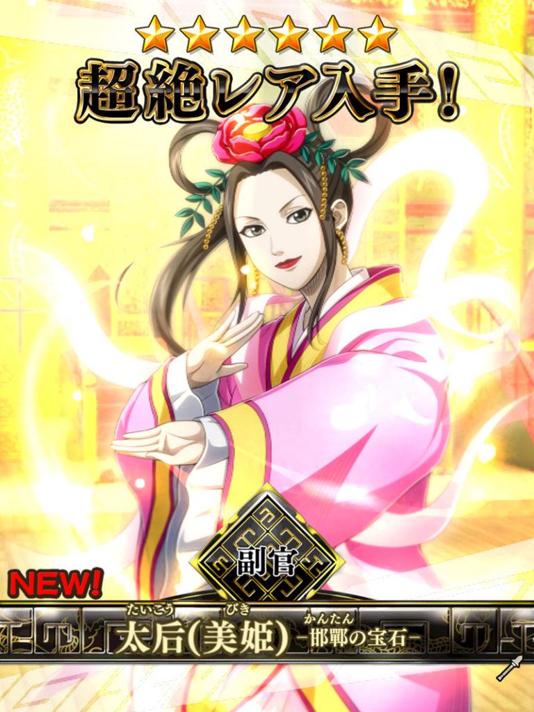 太后(美姫)-邯鄲の宝石- キングダムセブンフラッグス